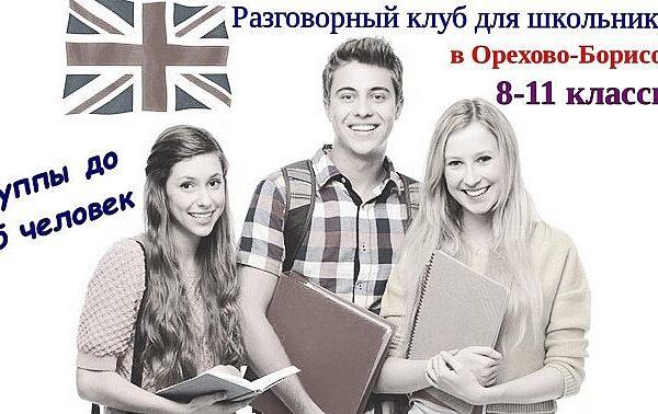 english-speaking-club